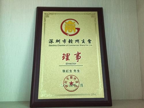 深圳赣州商会理事